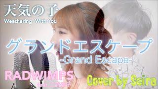 【天気の子 主題歌】 グランドエスケープ / RADWIMPS feat.三浦透子 (Weathering With You - Grand Escape) cover by Seira