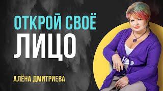 Алена Дмитриева. Открой мое лицо. 5 мая в 21-00 по Москве