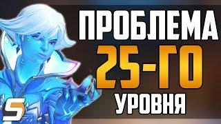 Достаточно ли 25-го уровня для соревновательной игры? - Overwatch разговоры от Sfory