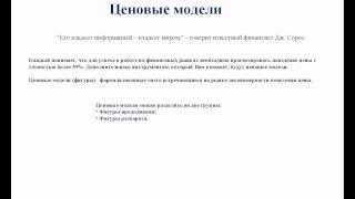 Технический анализ (Forex, товарный, фондовый рынок) Ч. 2