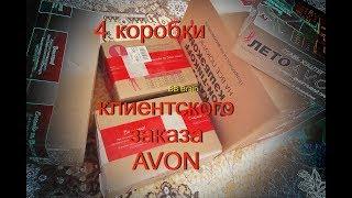 4 коробки клиентского заказа по 11 каталогу Эйвон 2019 г. Опять косяки!!!