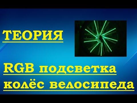 RGB Подсветка колес велосипеда - ТЕОРИЯ (VideoBlog 21.04.15)