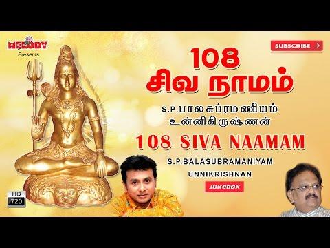 108 Siva Naamam   Sivan Songs   S.P.Balasubramaniam   Shivarathri Songs   Tamil God Songs
