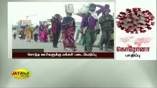 தலைப்புச் செய்திகள் | இரவு 7 மணி | 28.03.2020 | Today Headlines | Headlines | Jaya Plus