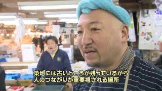 平成28年3月放送企画番組「築地市場仲卸業者に密着!」 動画キャプチャー