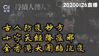 全香港大團結抗疫、古人防疫妙方、十字天經降瘟邪、李鴻章的為官之道   20200126 老師時事評論直播