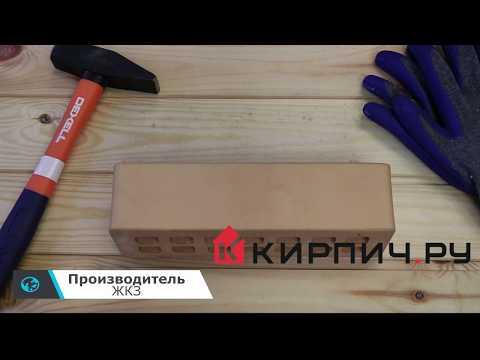 Кирпич облицовочный солома евро гладкий М-200 ЖКЗ – 2