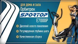 """Электромагнитный орбитрек Sportop E7000P Plus от компании СПОРТСКЛАД """"Атлет"""" - видео"""