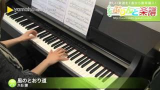 風のとおり道 / 久石 譲  ピアノソロ / 上級