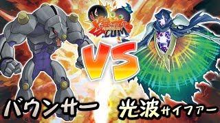 #遊戯王新メンバー「ヴァイロン・オメガ」参戦!『バウンサー』vs『光波』#爆アド#6