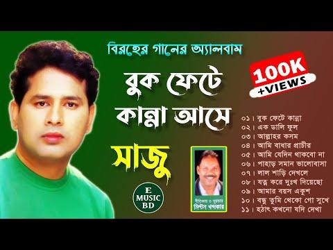 সাজুর কঠিন বিরহের গান   বুক ফেটে কান্না আসে   Saju Bangla Sad Songs  Best of Song
