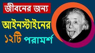 সামনে এগিয়ে যেতে আইনস্টাইনের ১২টি উক্তি | Inspirational Quotes By Albert Einstein