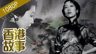 張愛玲 胡適:民國才子才女的悲歡離合【香港故事】粵語版