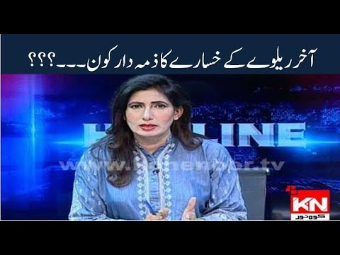 Hotline 15 September 2018 | Kohenoor News Pakistan