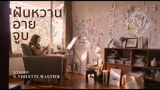 STAMP & วิโอเลต วอเทียร์ (Violette Wautier) - ฝันหวานอายจูบ [ Official Music Video ]