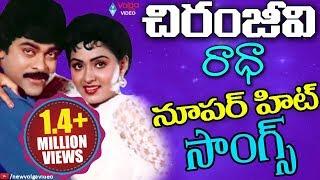 Chiranjeevi And Radha Super Hit Video Songs - Telugu Super Hit Songs  - 2016