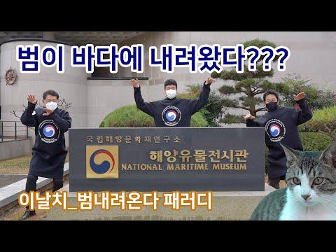 Feel The Rhythm of Korea(parody ) : 국립해양문화재연구소 l 범 내려온다 챌린지