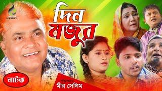 Din Mojur - Harun Kisinger | Mir Salim | Luton Taj | Patla Khan | New Bangla Natok 2017