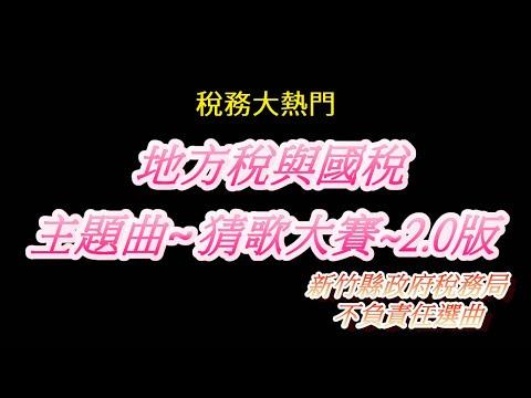 【防疫不出門線上教學】-國地稅猜歌大賽篇(2.0版)
