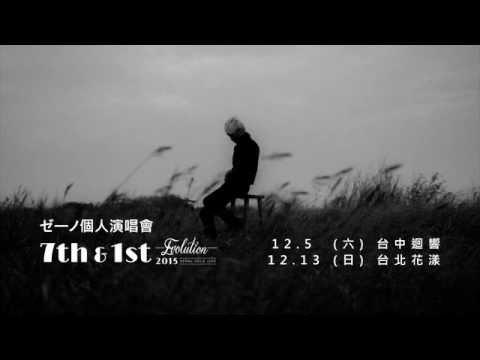 ゼーノ First EP 「1st」