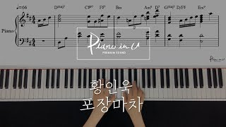 Inwook Hwang(황인욱)   Phocha(포장마차) Piano CoverSheet
