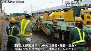 JR東、世界初の新幹線工事車両を特別公開−新幹線のレールを効率交換(動画あり)