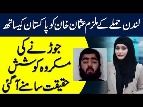 عثمان خا ن پر خصو صی ویڈیو دیکھیں