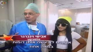 """האחיות מלול עושות ניתוח אף אצל ד""""ר וינברגר (גיא פינס)"""