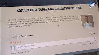 В Новгородской области продолжается социальная акция «Спасибо53»