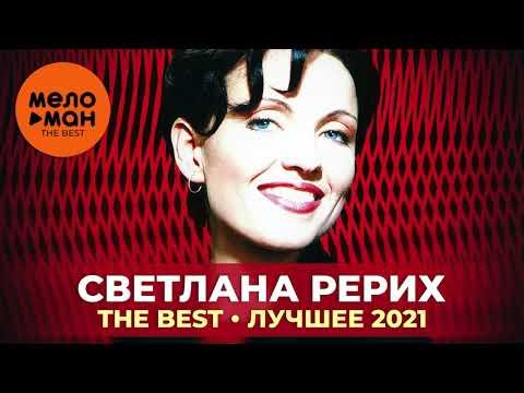 Светлана Рерих - The Best - Лучшее 2021