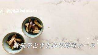 宝塚受験生のダイエットレシピ〜秋茄子とささみの梅肉ソース〜のサムネイル画像