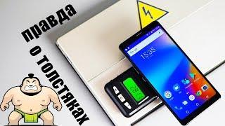 Ты всё ещё хочешь БОЛЬШОЙ смартфон с БОЛЬШОЙ батареей?