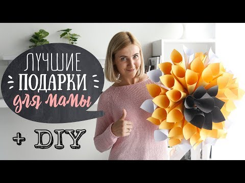 Подарок маме на день рождения от дочки своими руками из бумаги!  | +DIY