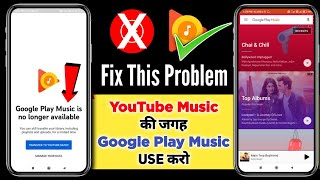 🔴Live Proof | Solve Google Play Music No Longer Available Problem | Use Google Play Music Back