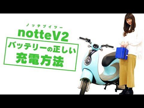 電動バイクnotteV2 バッテリーの正しい充電方法が知りたい!【XEAM】