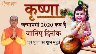 Krishna Janmashtami 2020: जन्माष्टमी 2020 कब है, पूजा का शुभ मुहूर्त | #Janmashtami - Vrat & Puja - Download this Video in MP3, M4A, WEBM, MP4, 3GP