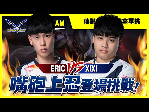 亥犽單挑對決-XiXi vs ERIC