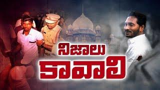 The Fourth Estate | Jagan Attack Case - 13th November 2018