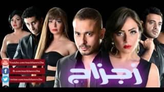 تحميل اغاني زجزاج لمحمد محى MP3