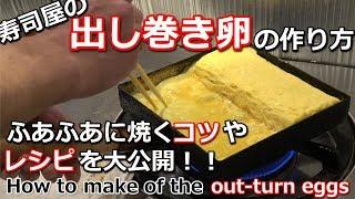 寿司屋のだし巻き卵美味しい作り方のコツやレシピを公開!JapaneseOmelete