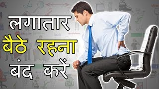 Why Sitting Is Bad For You | Health Tips in Hindi  IMAGES, GIF, ANIMATED GIF, WALLPAPER, STICKER FOR WHATSAPP & FACEBOOK