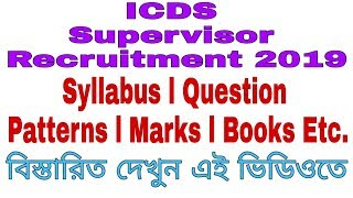 Promotion for post of Icds supervisor recruitment in 2019