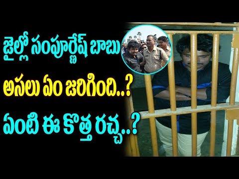 Sampoornesh Babu Got Arrested | Actor Sampoornesh Babu | Celebrity Latest News | Top Telugu Media