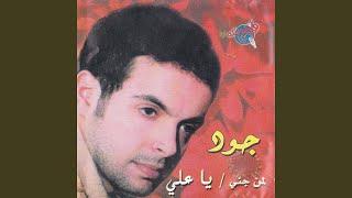 تحميل اغاني El Youst Afandi MP3
