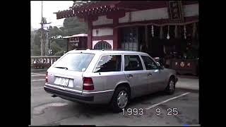 メルセデス・ベンツ320TE S124 1993年型