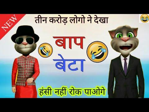 Download Talking Tom Baap Beta Funny Jokes /father Son Funny Comedy Jokes -talking Tom Hindi HD Mp4 3GP Video and MP3