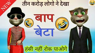 talking tom baap beta funny jokes /father son funny comedy jokes -talking tom hindi