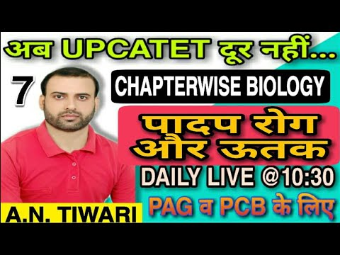 07 CHAPTERWISE BIOLOGY EXPECTED QUESTIONS FOR UPCATET 2020 WITH COMPLETE ANALYSIS || BHU 2020