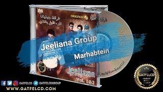 Jeeliana Group - Marhabtein   فرقة جيليانا - مرحبتين   Enhanced by: GatFelCD تحميل MP3