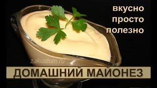 Домашний майонез: рецепт приготовления самого вкусного соуса